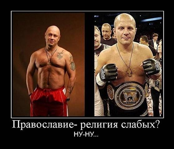 Фёдор Емельяненко - православный