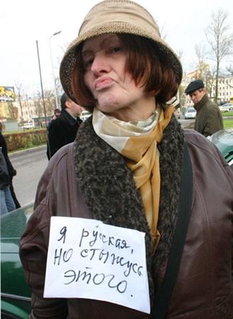 http://apologetik.ru/wp-content/uploads/2012/08/RusRusofob_1.jpg